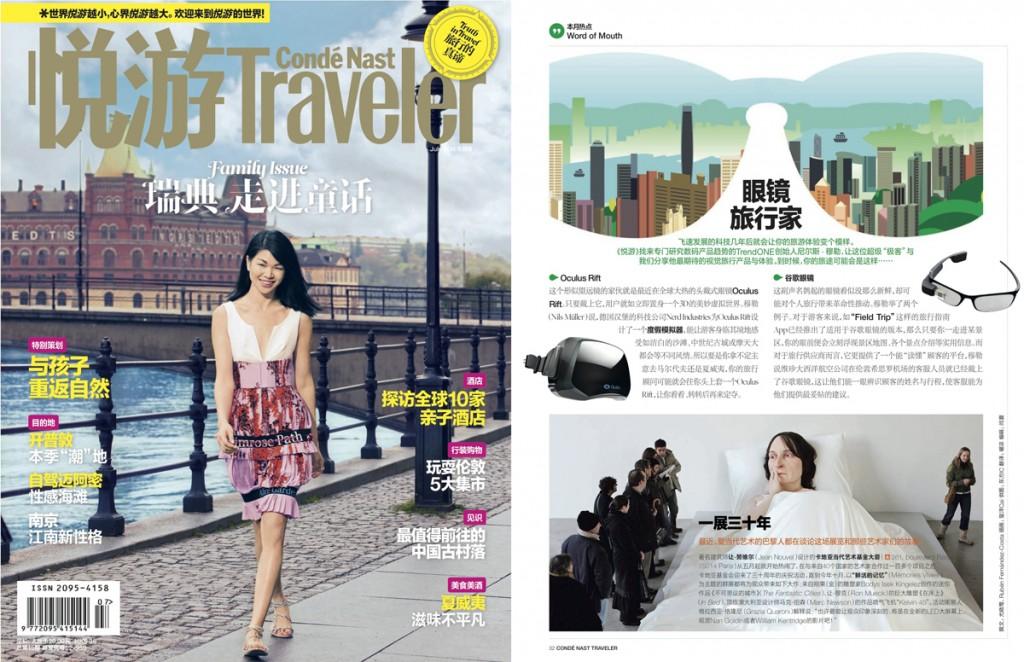 travellerchina